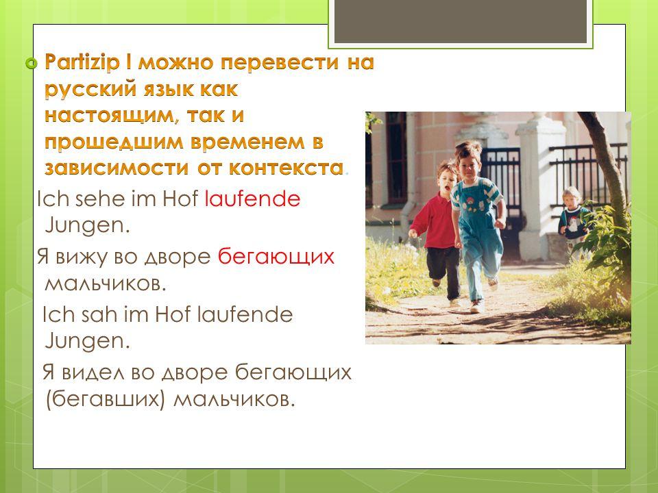 Partizip I можно перевести на русский язык как настоящим, так и прошедшим временем в зависимости от контекста.