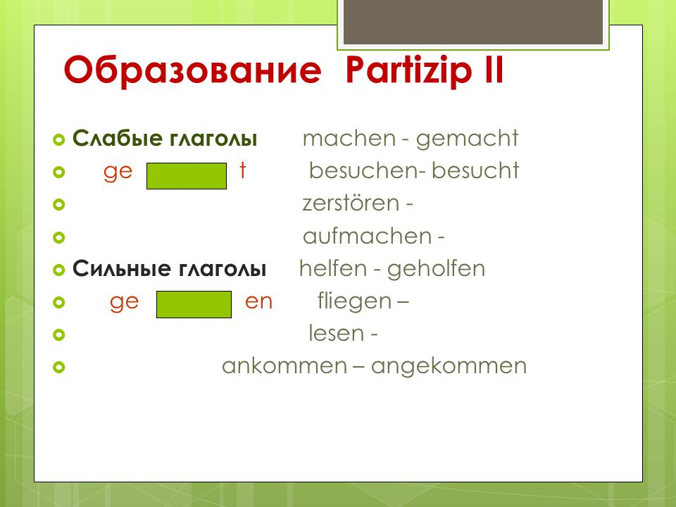 Образование Partizip II
