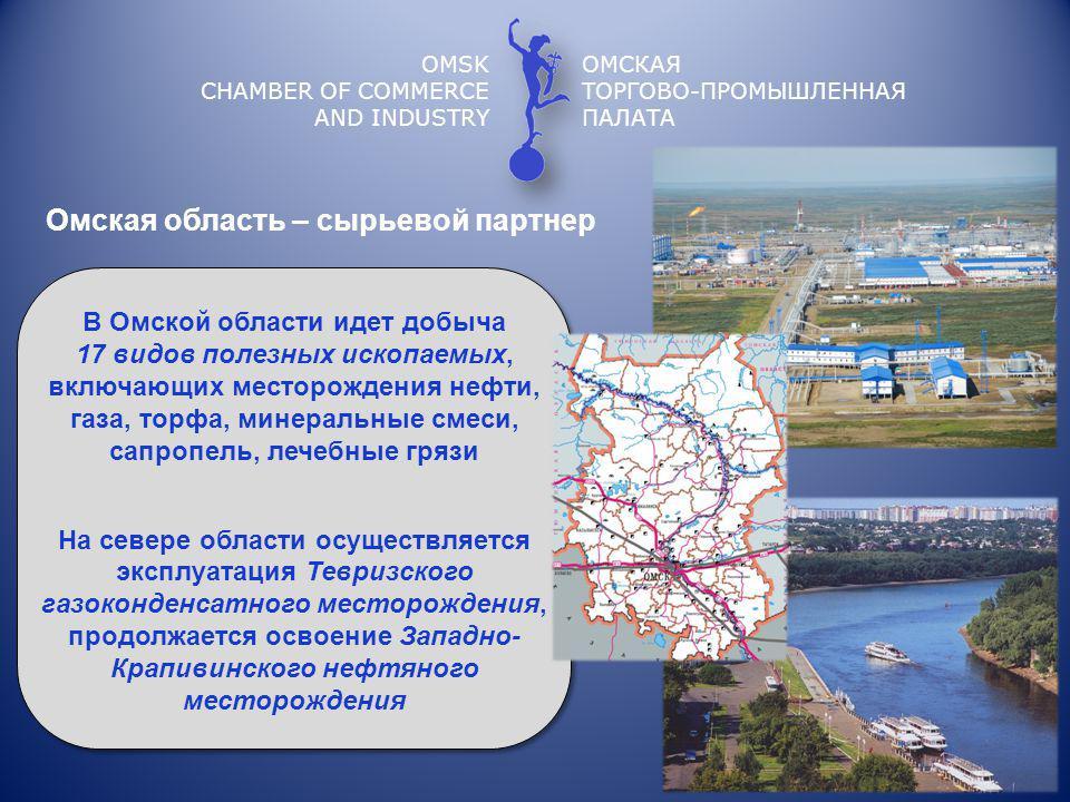 Омская область – сырьевой партнер В Омской области идет добыча