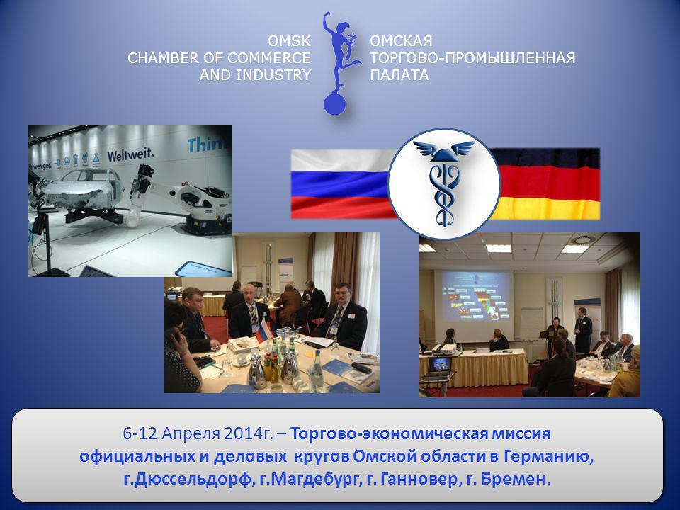 6-12 Апреля 2014г. – Торгово-экономическая миссия