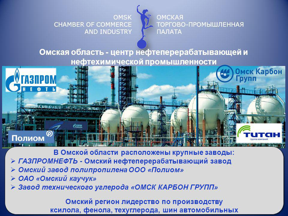 OMSK CHAMBER OF COMMERCE. AND INDUSTRY. ОМСКАЯ. ТОРГОВО-ПРОМЫШЛЕННАЯ. ПАЛАТА.