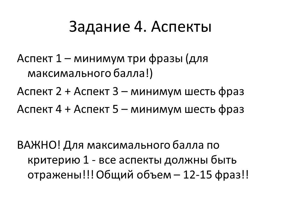 Задание 4. Аспекты