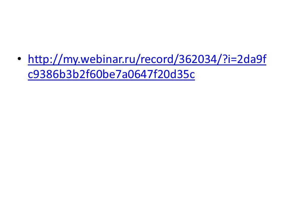 http://my. webinar. ru/record/362034/