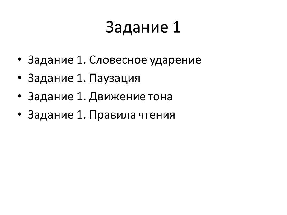 Задание 1 Задание 1. Словесное ударение Задание 1. Паузация