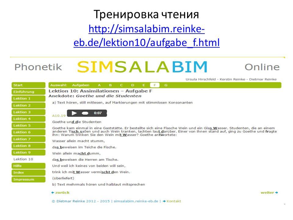 Тренировка чтения http://simsalabim. reinke-eb. de/lektion10/aufgabe_f