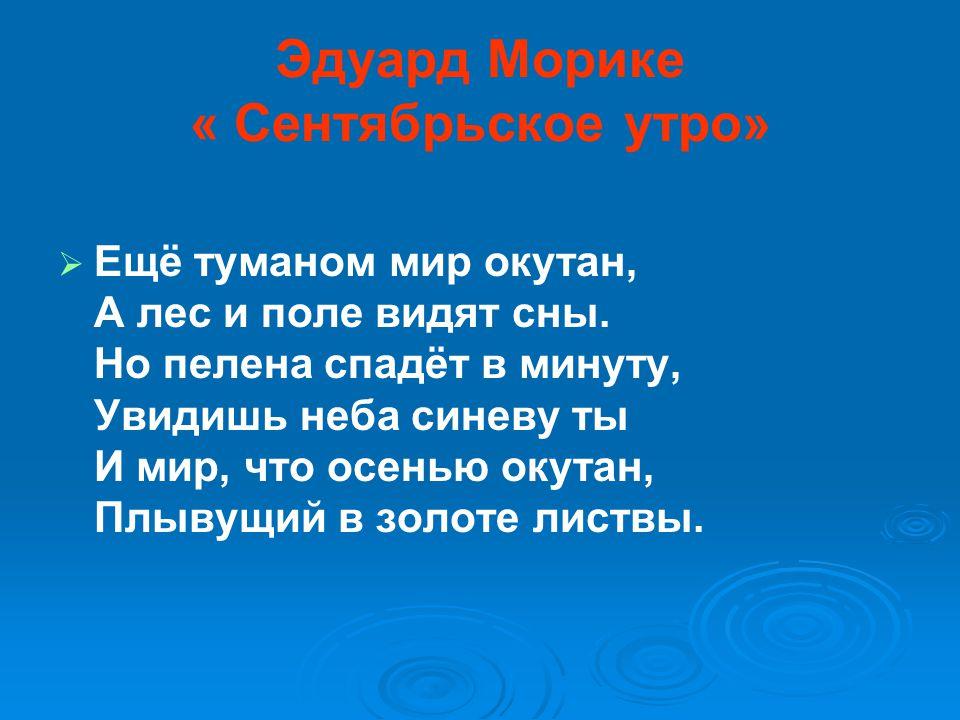 Эдуард Морике « Сентябрьское утро»