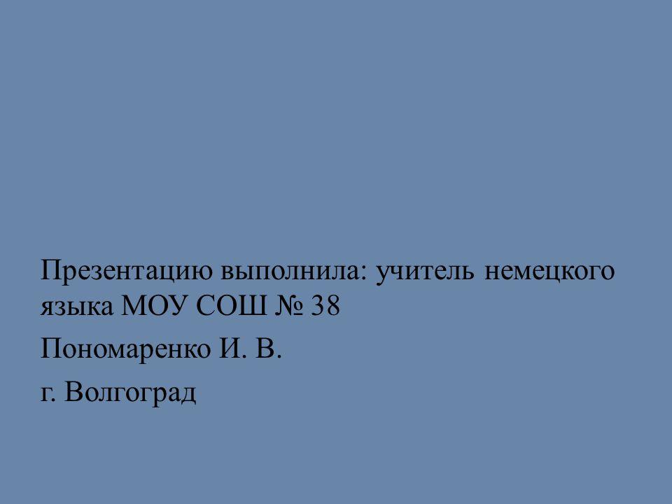 Презентацию выполнила: учитель немецкого языка МОУ СОШ № 38