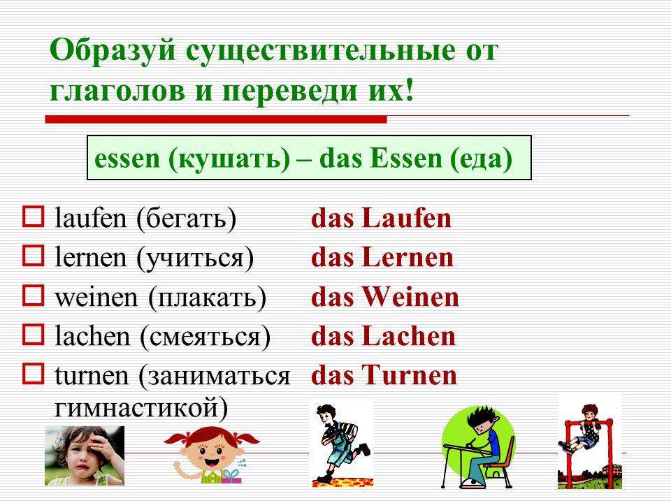 Образуй существительные от глаголов и переведи их!