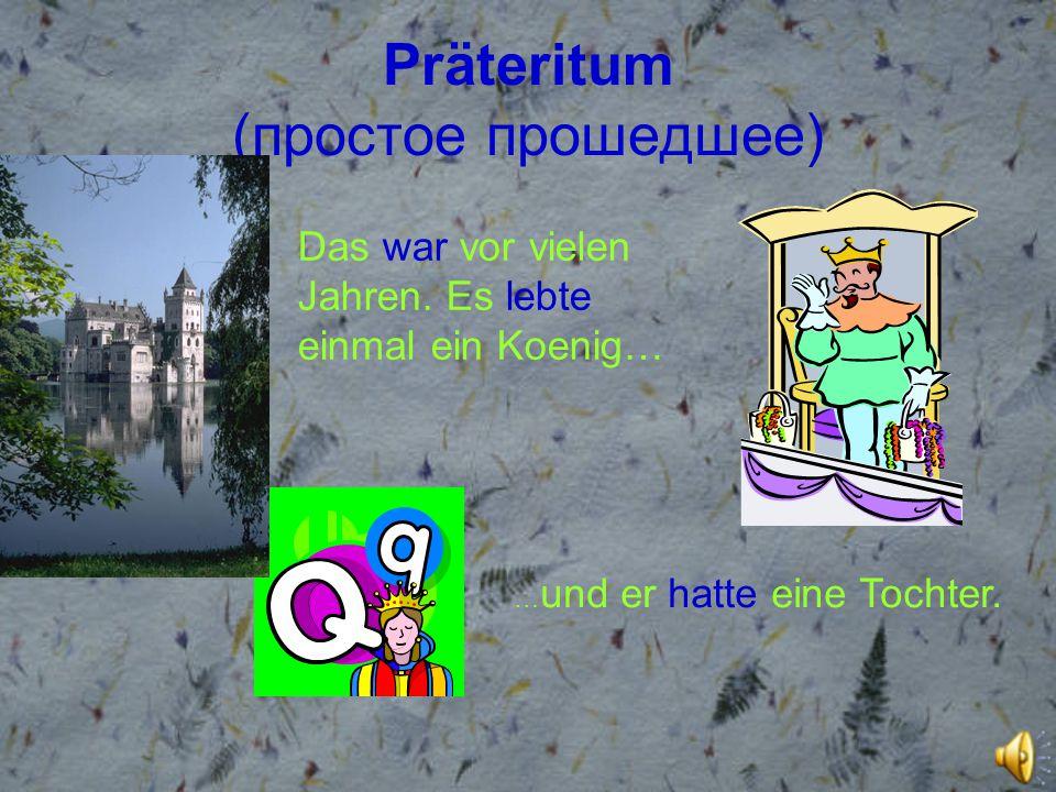 Präteritum (простое прошедшее)