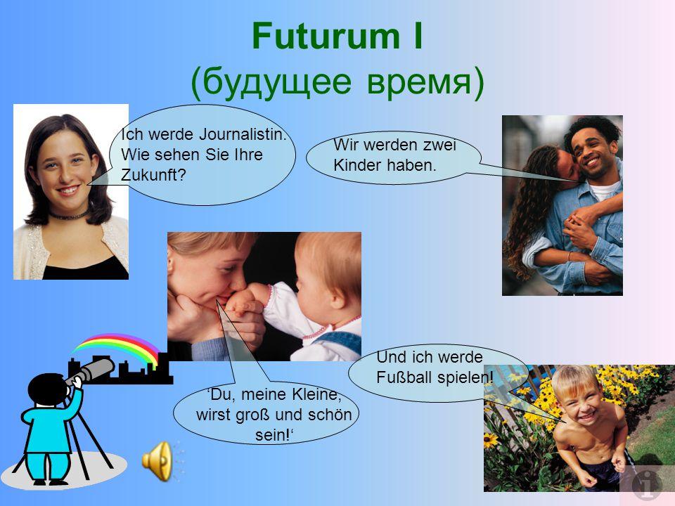 Futurum I (будущее время)