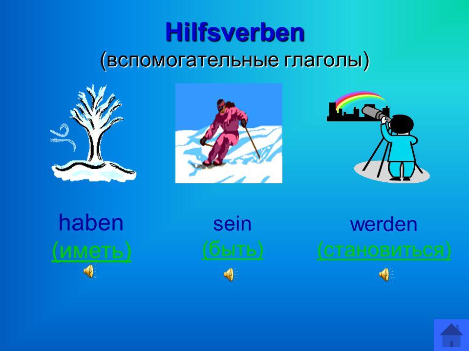 Hilfsverben (вспомогательные глаголы)
