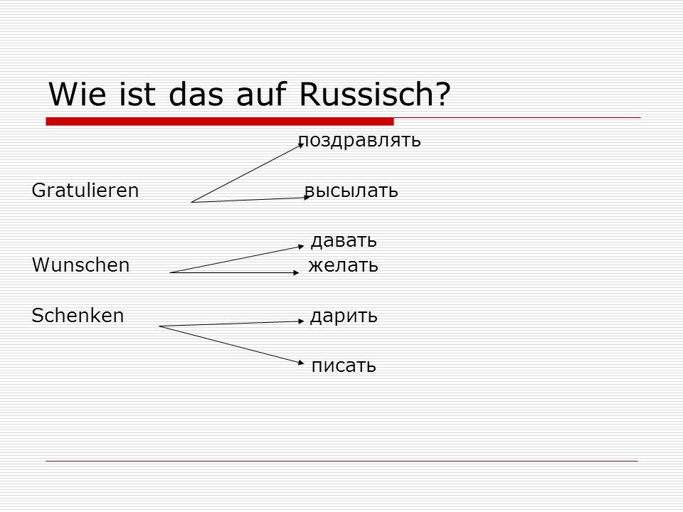 Wie ist das auf Russisch