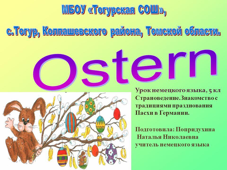 с.Тогур, Колпашевского района, Томской области.