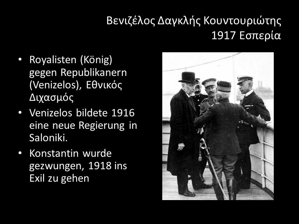 Βενιζέλος Δαγκλής Κουντουριώτης 1917 Εσπερία