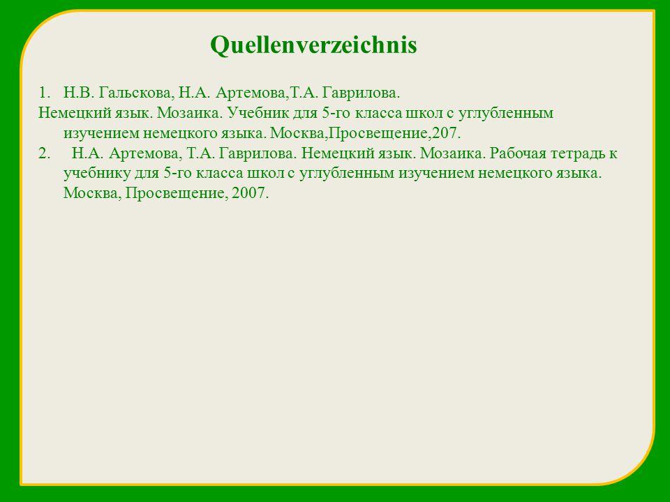 Quellenverzeichnis Н.В. Гальскова, Н.А. Артемова,Т.А. Гаврилова.