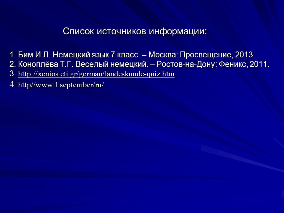 Список источников информации: 1. Бим И. Л. Немецкий язык 7 класс