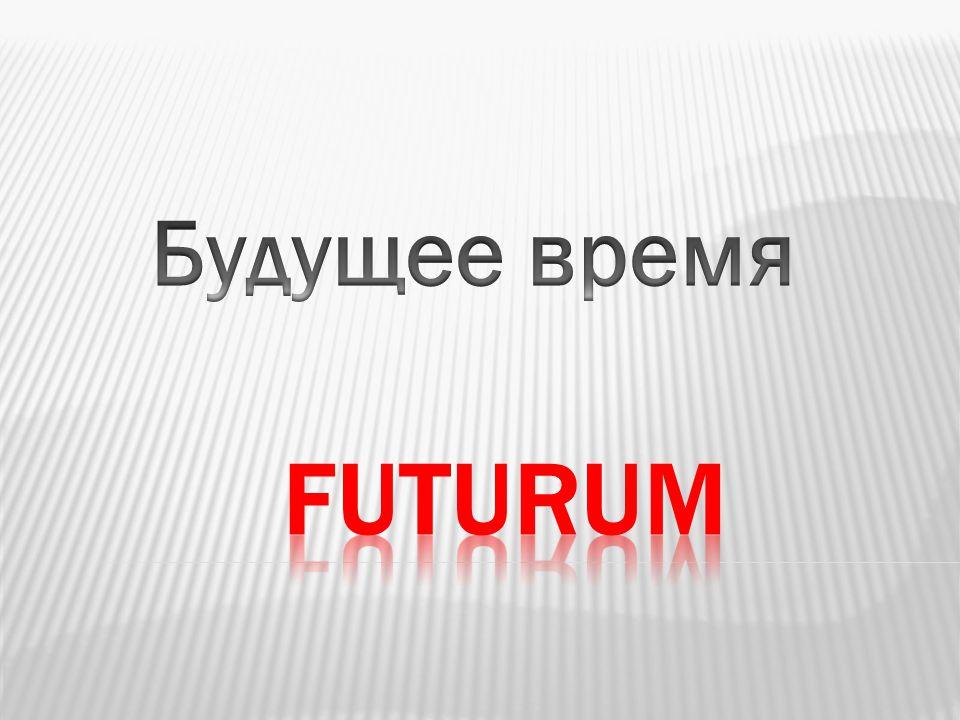 Будущее время Futurum