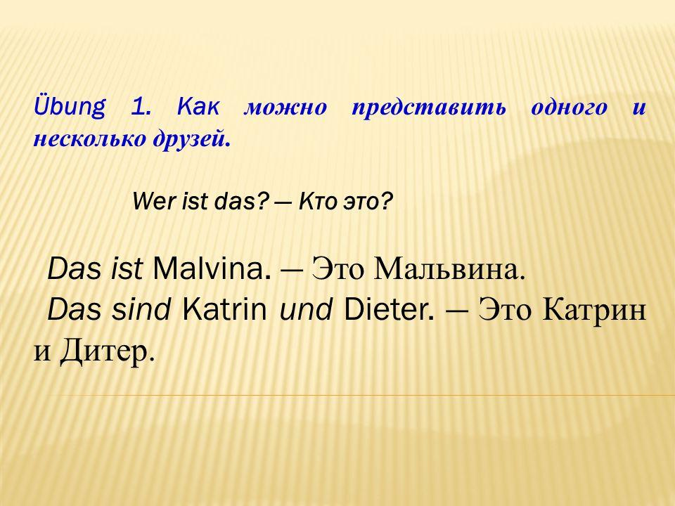Das sind Katrin und Dieter. — Это Катрин и Дитер.