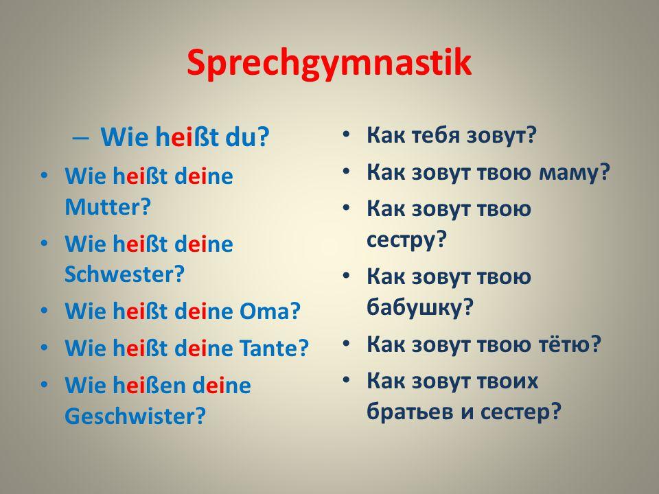 Sprechgymnastik Wie heißt du Как тебя зовут Как зовут твою маму