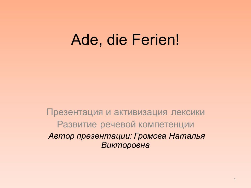 Ade, die Ferien! Презентация и активизация лексики