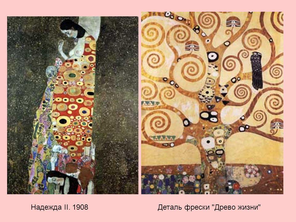 Надежда II. 1908 Деталь фрески Древо жизни