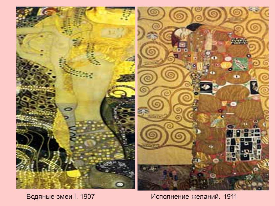 Водяные змеи I. 1907 Исполнение желаний. 1911
