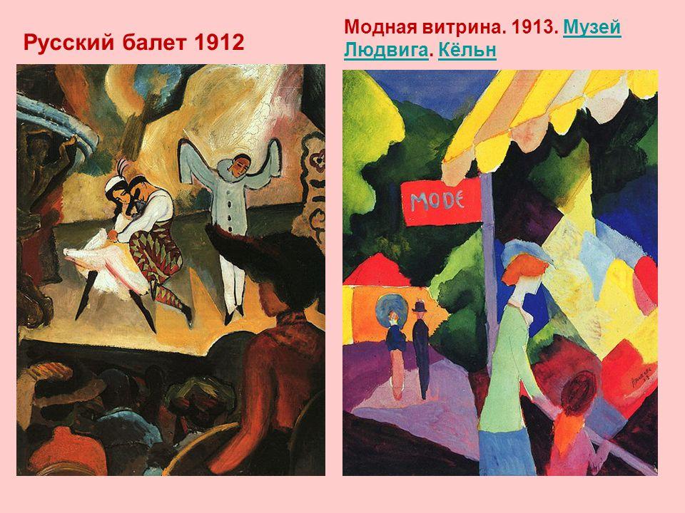Русский балет 1912 Модная витрина. 1913. Музей Людвига. Кёльн