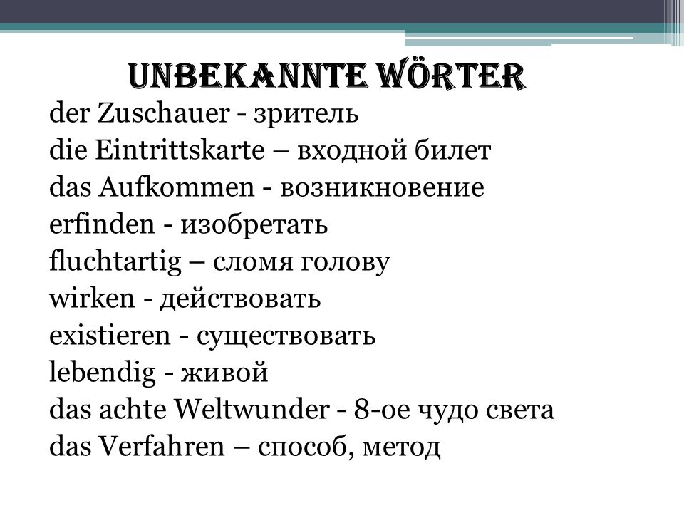 Unbekannte Wörter