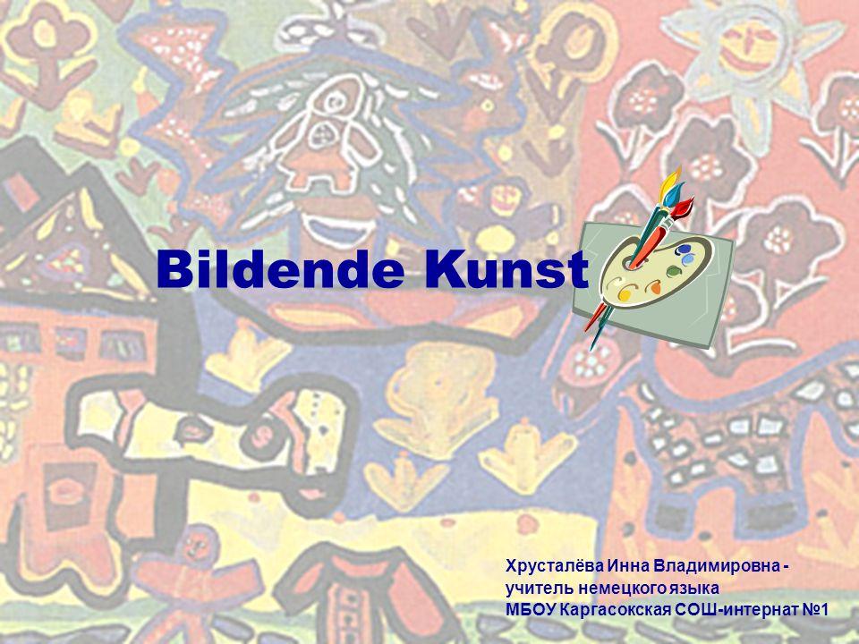 Bildende Kunst Хрусталёва Инна Владимировна - учитель немецкого языка