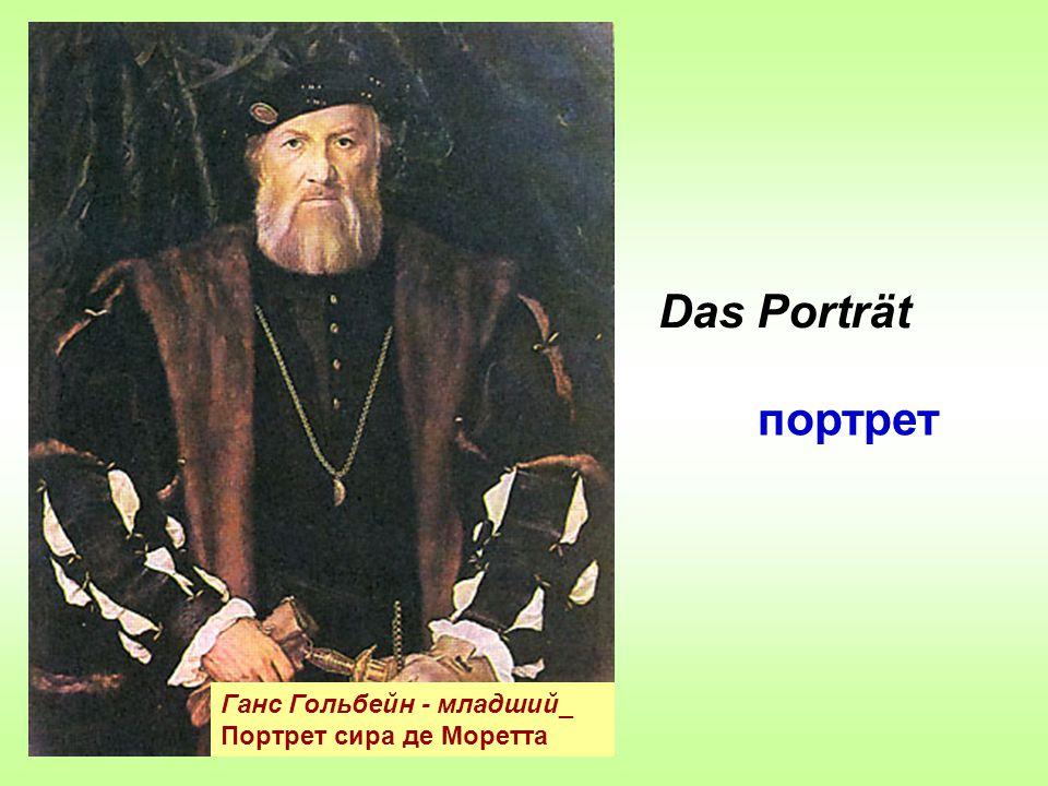 Das Porträt портрет Ганс Гольбейн - младший_ Портрет сира де Моретта