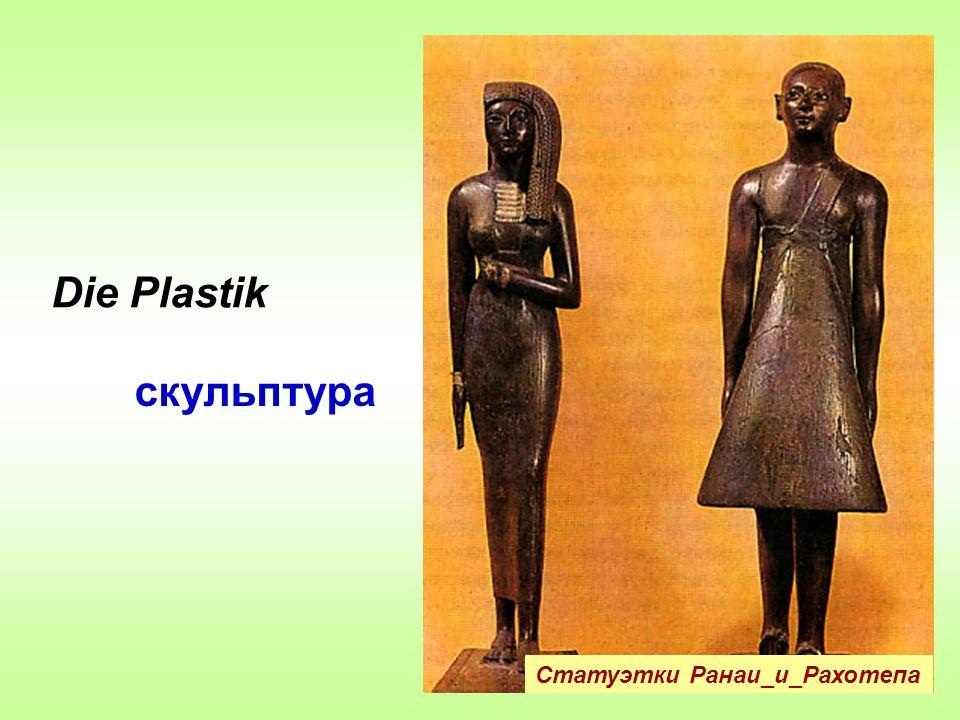 Die Plastik скульптура Статуэтки Ранаи_и_Рахотепа