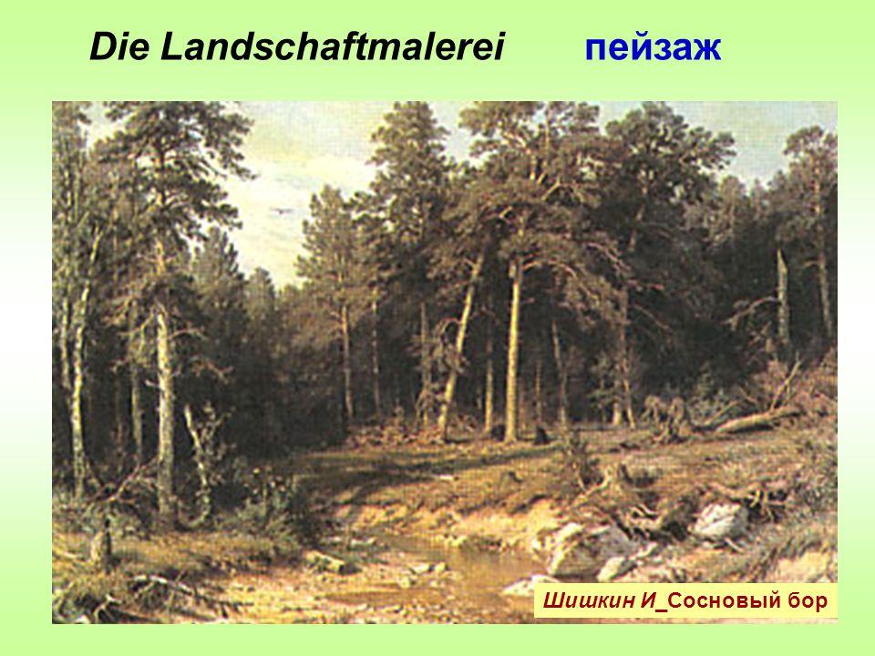 Die Landschaftmalerei пейзаж