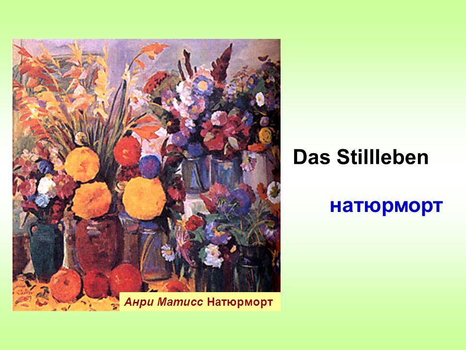 Das Stillleben натюрморт Анри Матисс Натюрморт