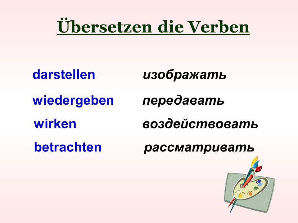 Übersetzen die Verben darstellen изображать wiedergeben передавать