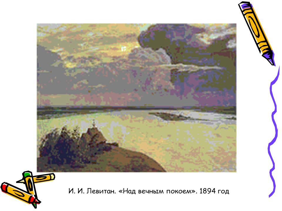 И. И. Левитан. «Над вечным покоем». 1894 год