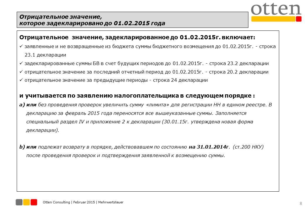 Отрицательное значение, которое задекларировано до 01.02.2015 года