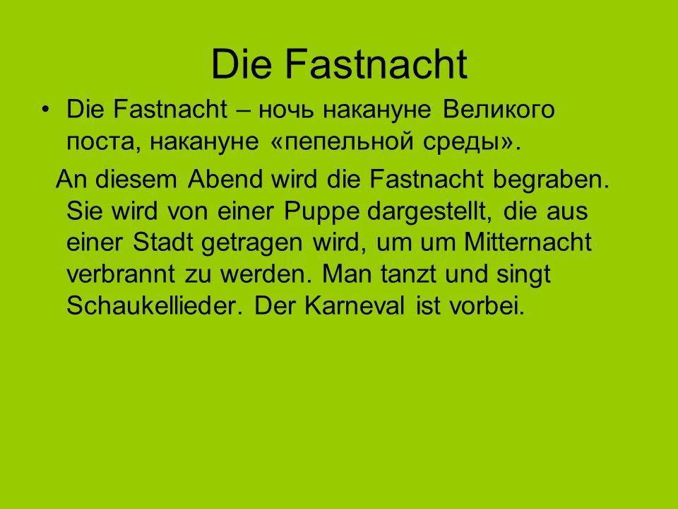 Die Fastnacht Die Fastnacht – ночь накануне Великого поста, накануне «пепельной среды».