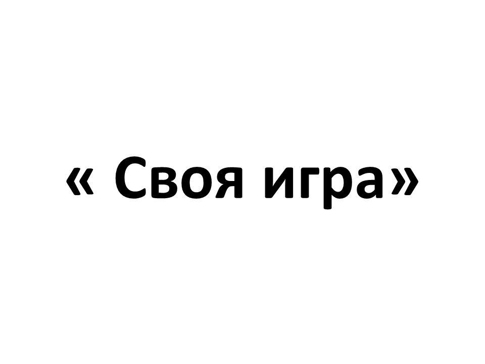 « Своя игра»