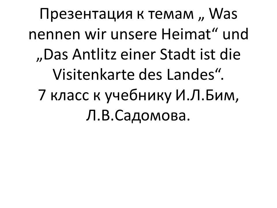 """Презентация к темам """" Was nennen wir unsere Heimat und """"Das Antlitz einer Stadt ist die Visitenkarte des Landes ."""