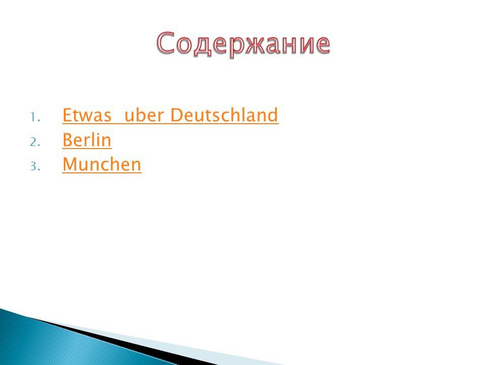 Содержание Etwas uber Deutschland Berlin Munchen