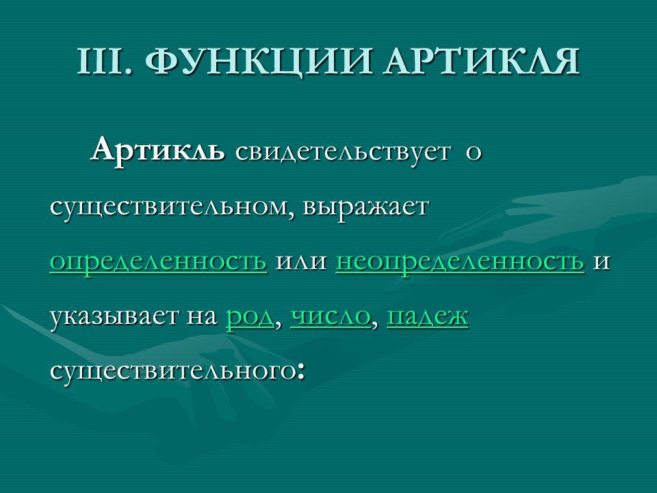 III. ФУНКЦИИ АРТИКЛЯ