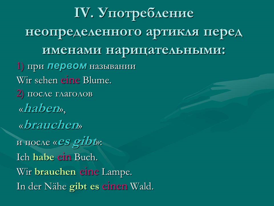 IV. Употребление неопределенного артикля перед именами нарицательными: