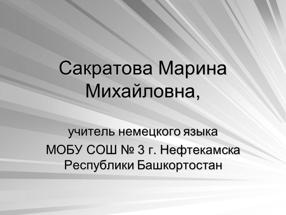 Cакратова Марина Михайловна,