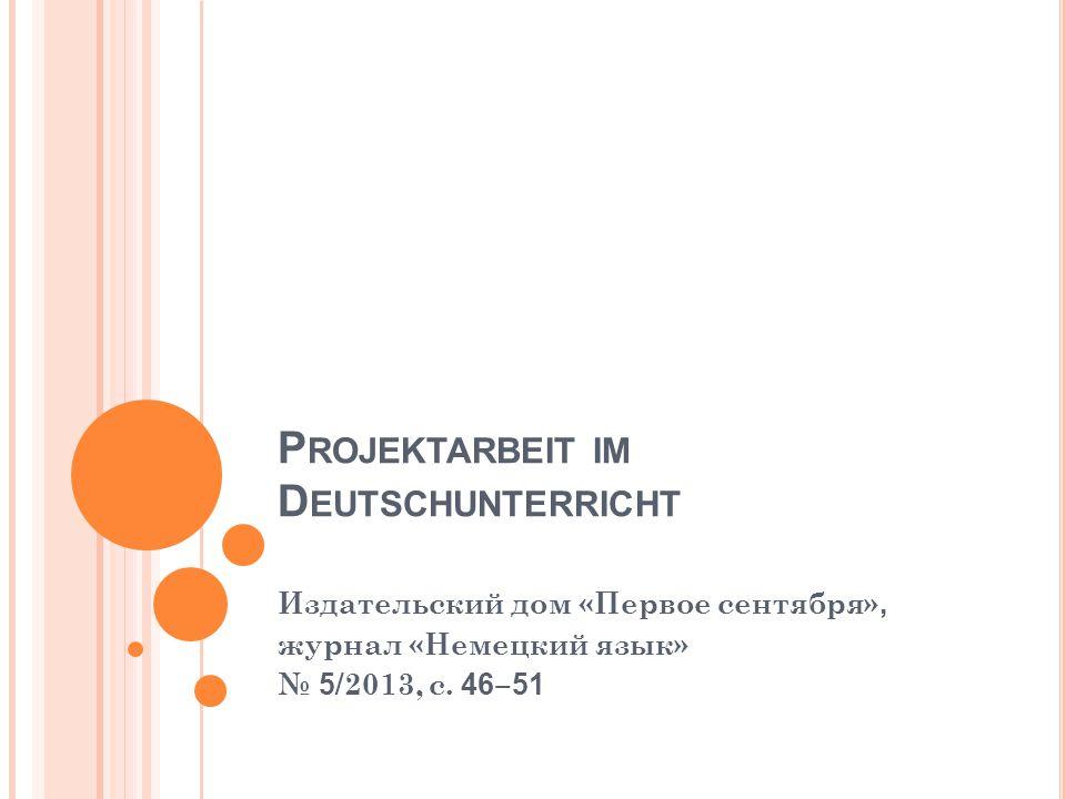 Projektarbeit im Deutschunterricht