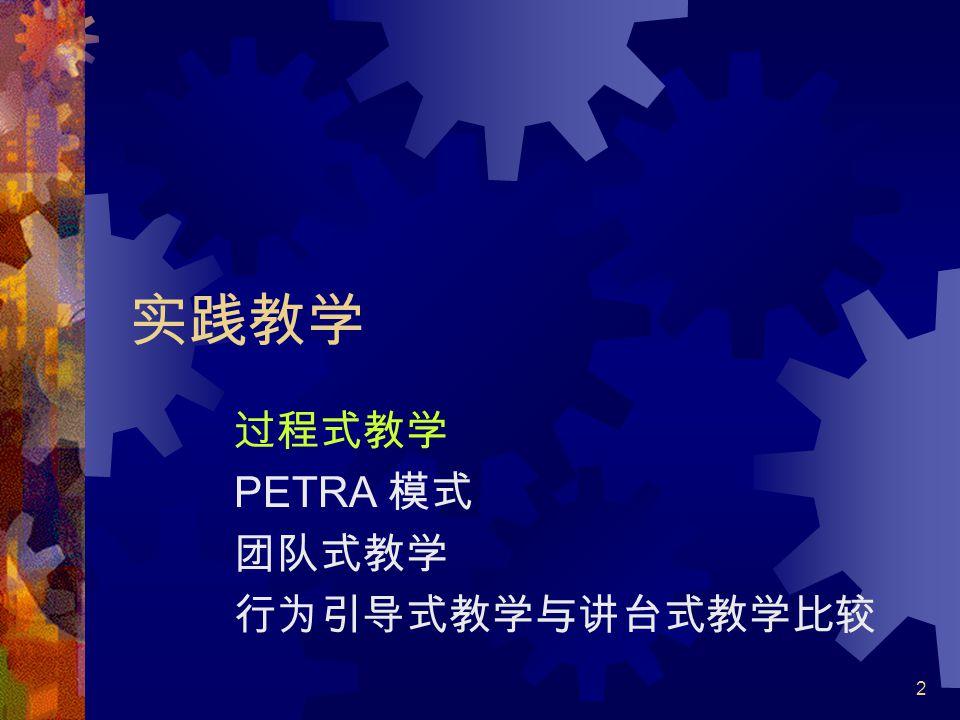 过程式教学 PETRA 模式 团队式教学 行为引导式教学与讲台式教学比较