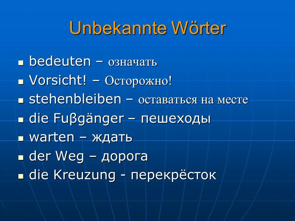 Unbekannte Wörter bedeuten – означать Vorsicht! – Осторожно!