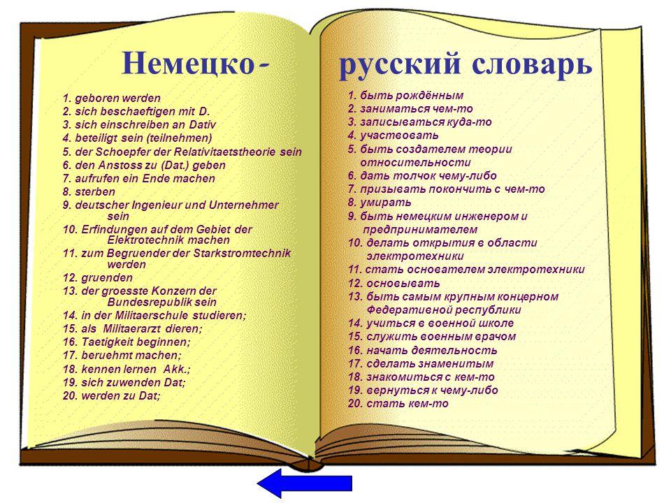 Немецко- русский словарь