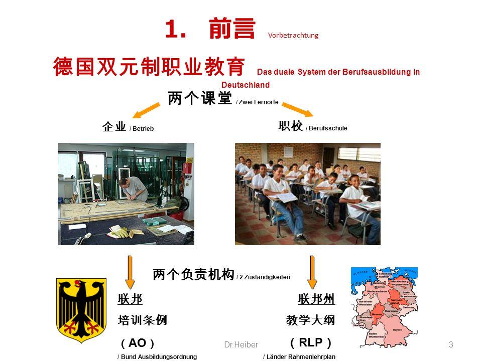德国双元制职业教育 Das duale System der Berufsausbildung in Deutschland