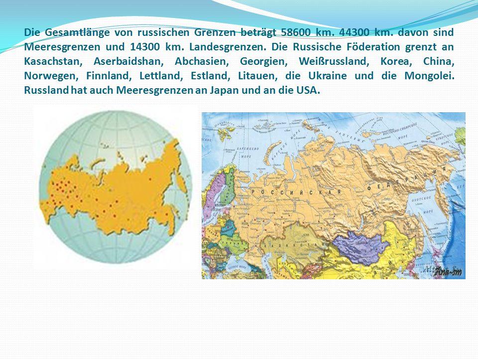 Die Gesamtlänge von russischen Grenzen beträgt 58600 km. 44300 km