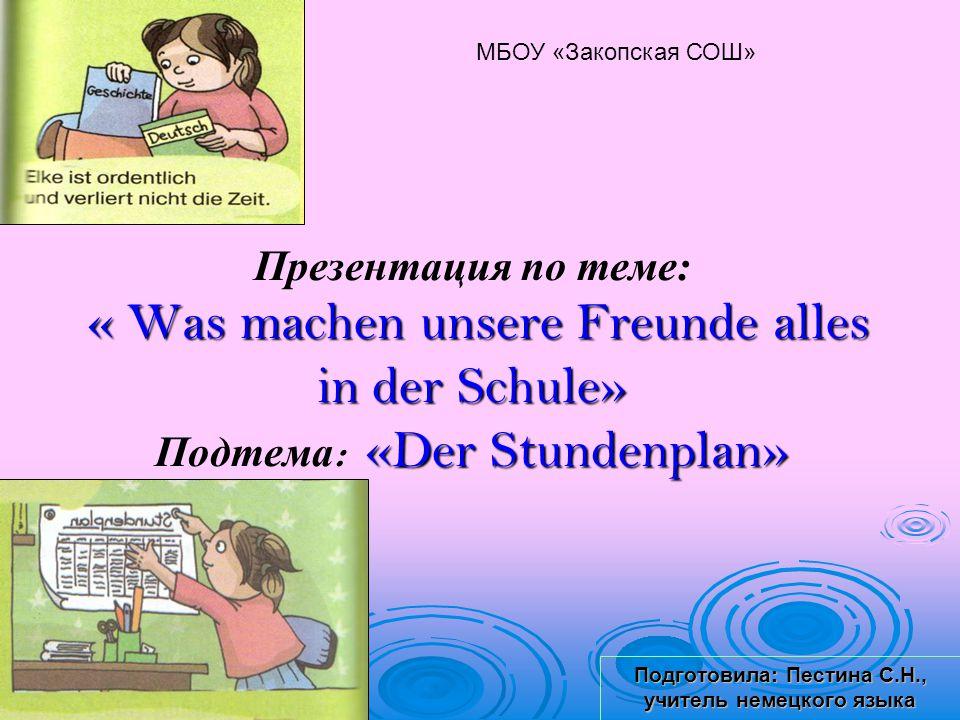 Подготовила: Пестина С.Н., учитель немецкого языка